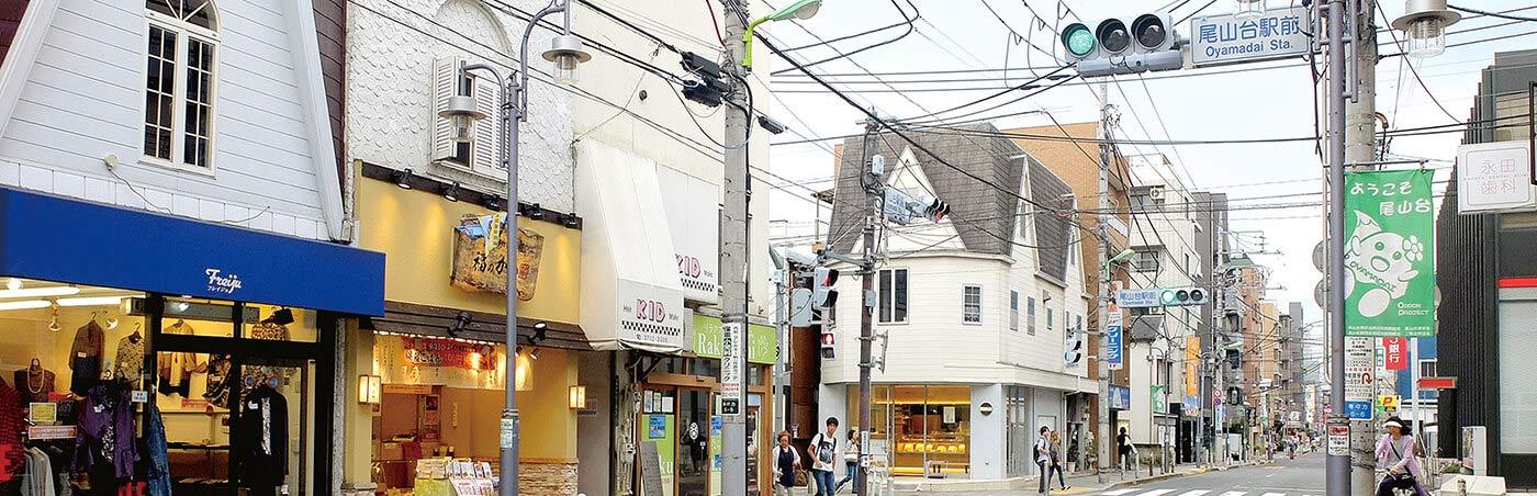 尾山台北口商店街