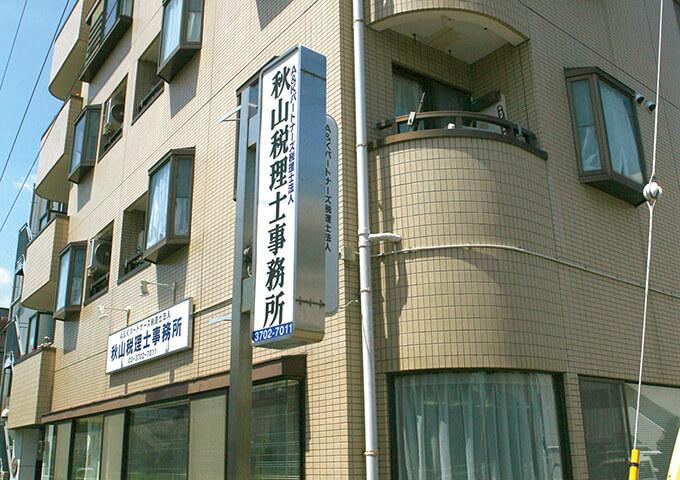 A&Kパートナーズ税理士法人 秋山税理士事務所