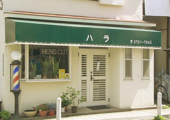 原 理髪店