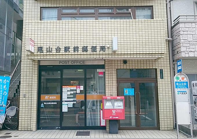 尾山台駅前郵便局