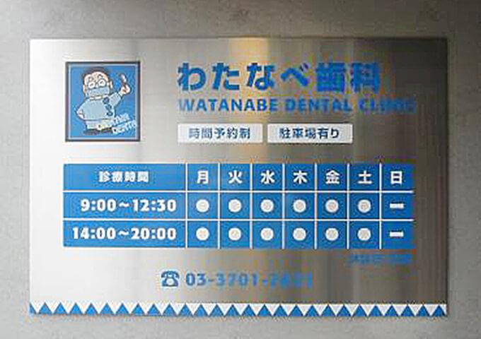 渡邊歯科診療所