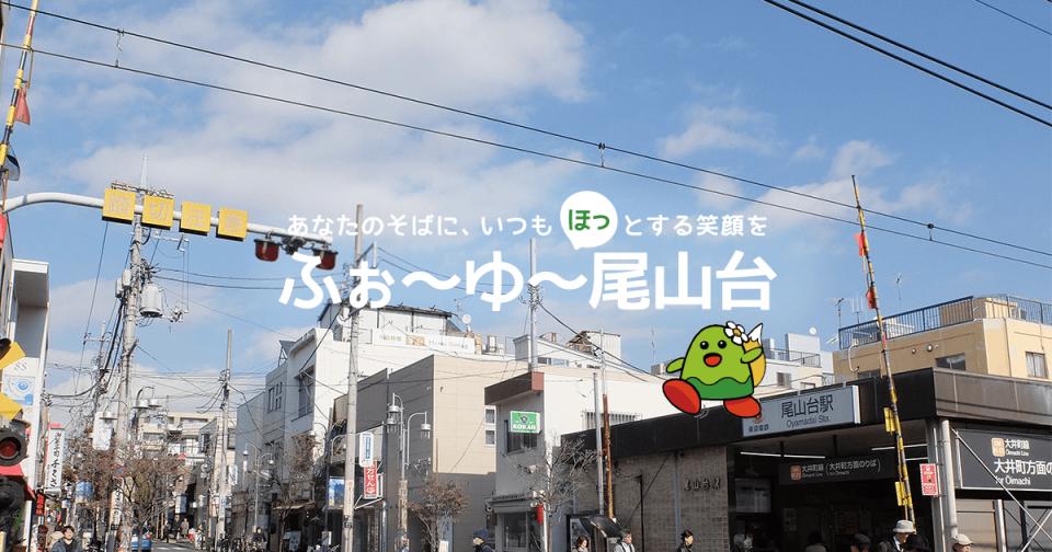 ふぉ〜ゆ〜尾山台