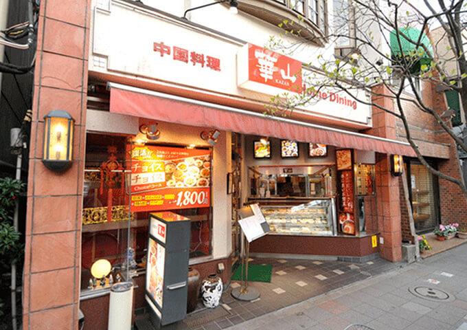 中国料理 崋山