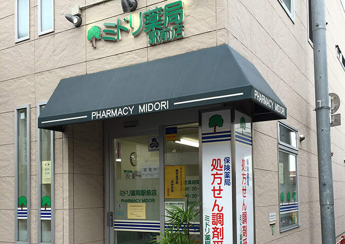 ミドリ薬局駅前店