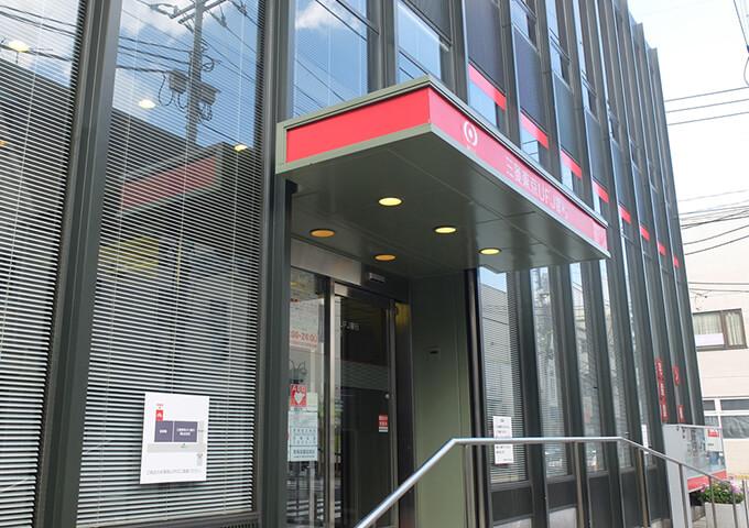 三菱東京UFJ銀行尾山台支店