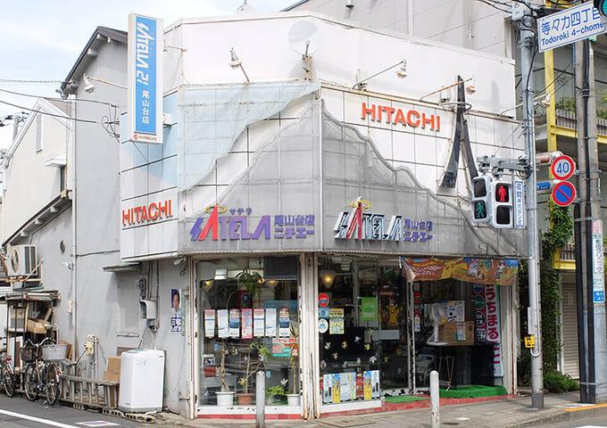 ニチエー電化 サテラ尾山台店