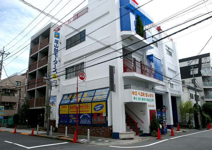 尾山台モータース