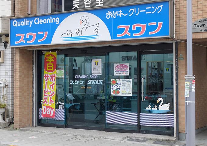 スワンクリナー 尾山台店