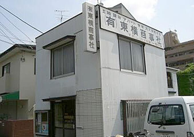 東横商事社