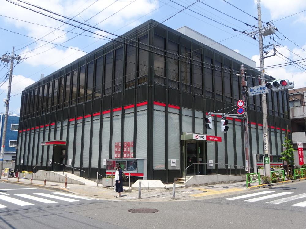 三菱UFJ銀行 尾山台支店