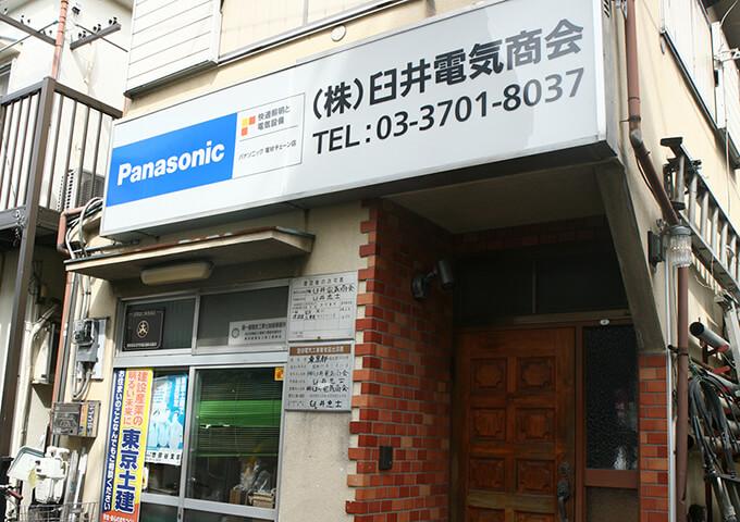 臼井電気商会